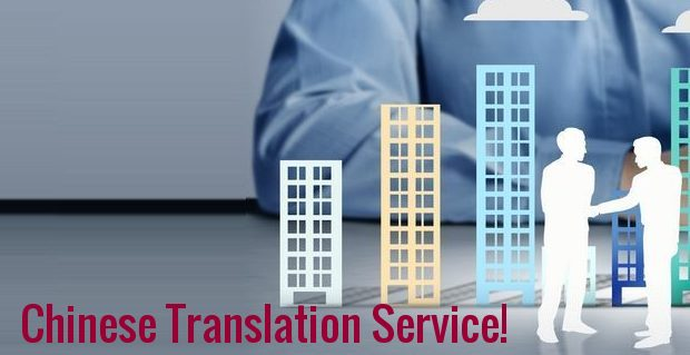 The Things That You Need To Consider While Hiring Chinese Translation Service!